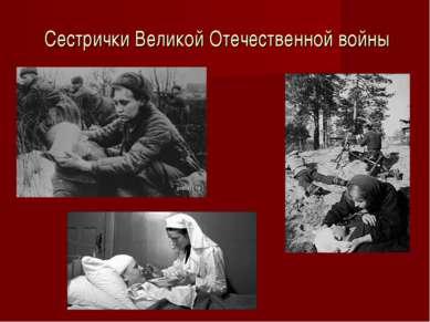 Сестрички Великой Отечественной войны
