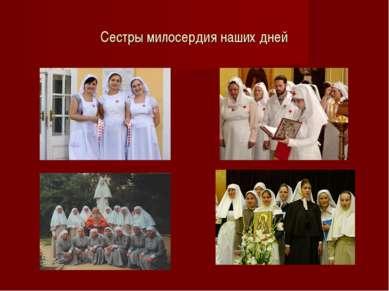 Сестры милосердия наших дней