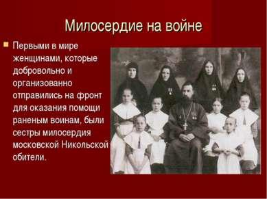 Милосердие на войне Первыми в мире женщинами, которые добровольно и организов...