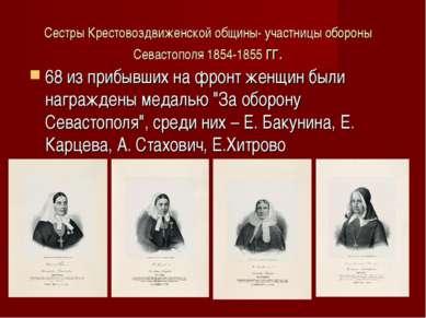 Сестры Крестовоздвиженской общины- участницы обороны Севастополя 1854-1855 гг...