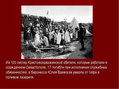 Из 120 сестер Крестовоздвиженской обители, которые работали в осажденном Сева...