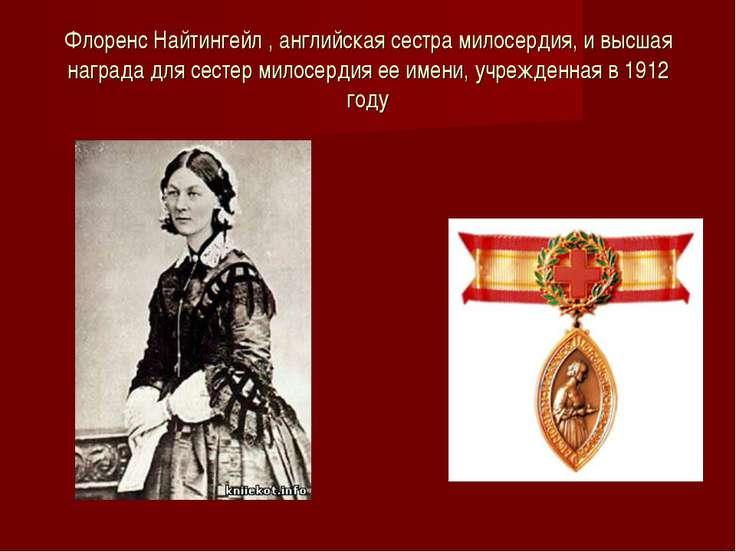 Флоренс Найтингейл , английская сестра милосердия, и высшая награда для сесте...