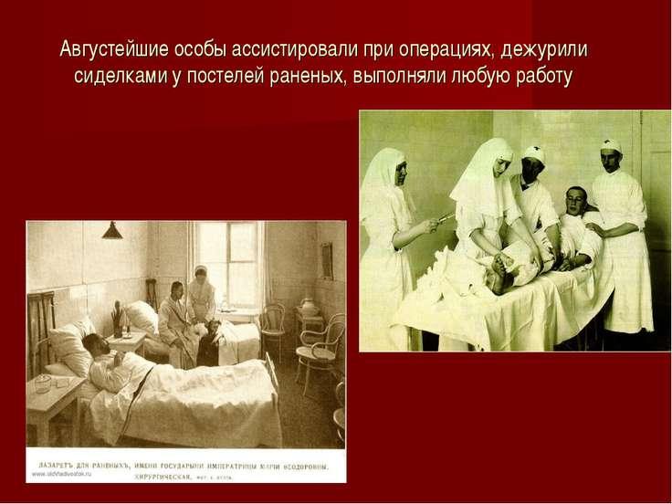 Августейшие особы ассистировали при операциях, дежурили сиделками у постелей ...