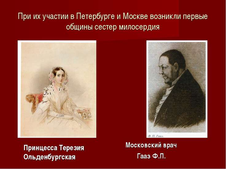 При их участии в Петербурге и Москве возникли первые общины сестер милосердия...