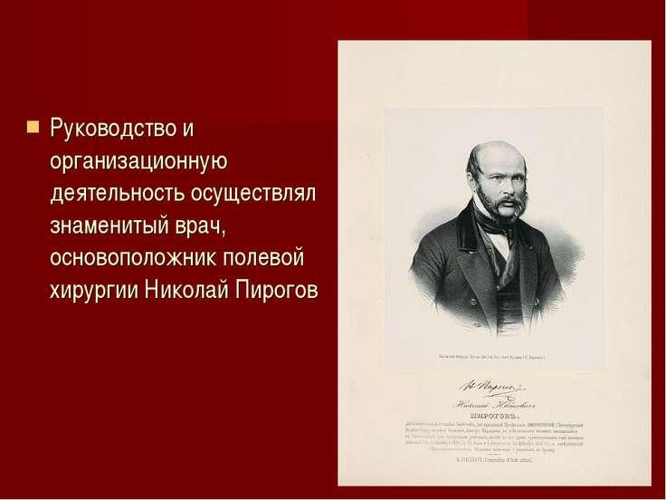 Руководство и организационную деятельность осуществлял знаменитый врач, основ...