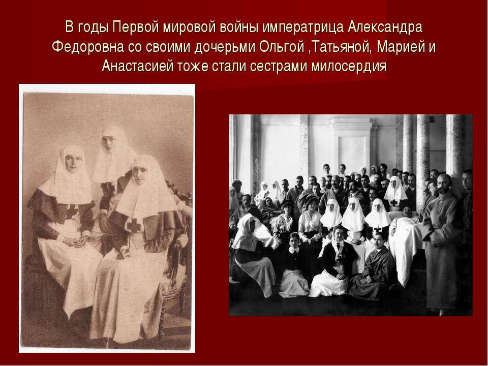 В годы Первой мировой войны императрица Александра Федоровна со своими дочерь...