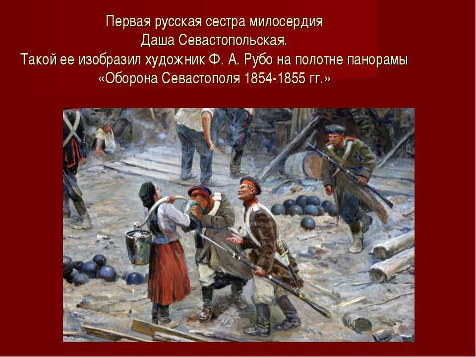 Первая русская сестра милосердия Даша Севастопольская. Такой ее изобразил худ...