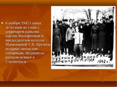 6 ноября 1942 г наша делегация во главе с секретарём райкома партии Малофеевы...