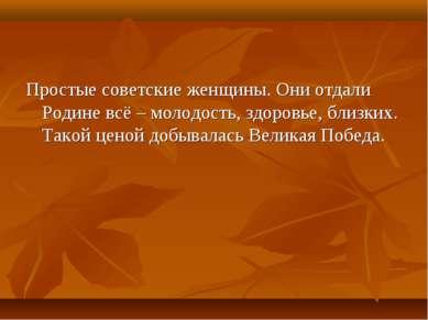 Простые советские женщины. Они отдали Родине всё – молодость, здоровье, близк...