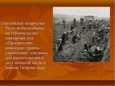 Ольховские подростки были мобилизованы на строительство аэродрома под «Прогре...