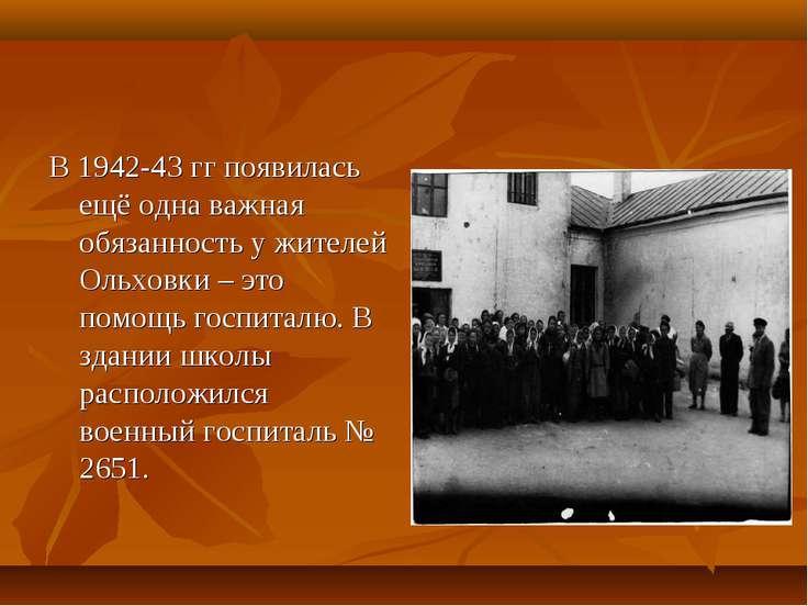 В 1942-43 гг появилась ещё одна важная обязанность у жителей Ольховки – это п...