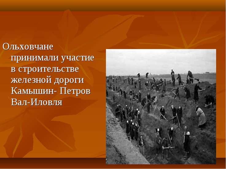 Ольховчане принимали участие в строительстве железной дороги Камышин- Петров ...