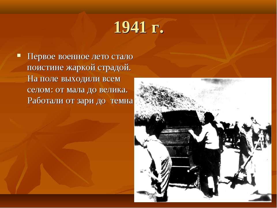 1941 г. Первое военное лето стало поистине жаркой страдой. На поле выходили в...