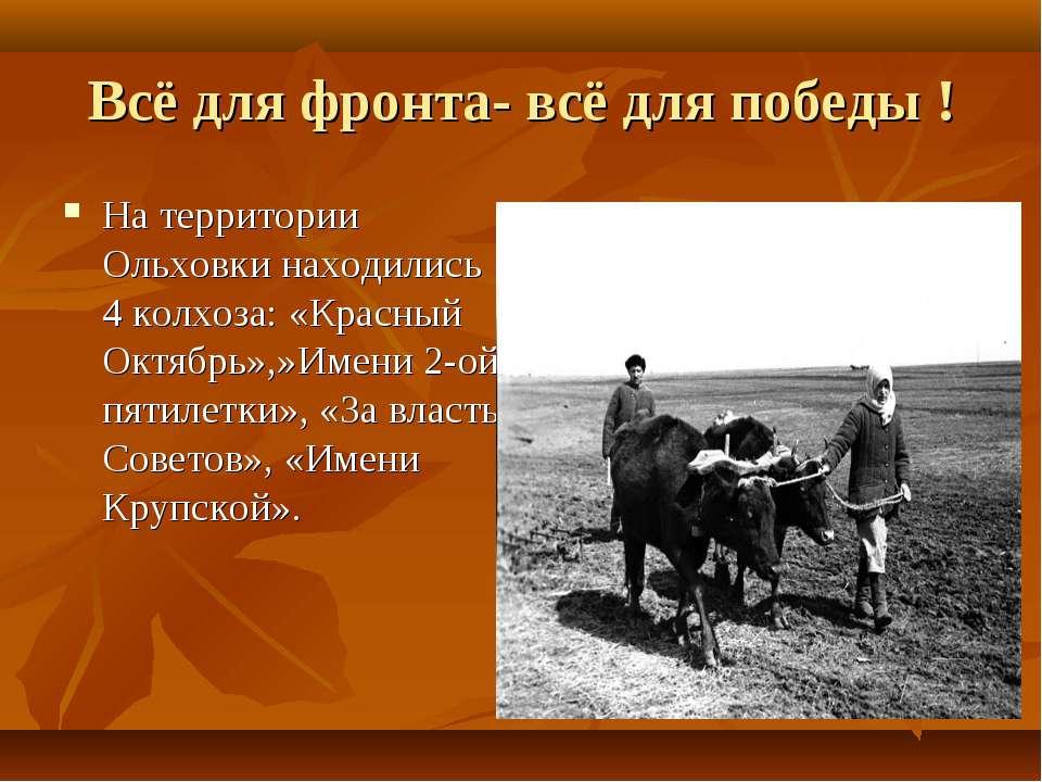 Всё для фронта- всё для победы ! На территории Ольховки находились 4 колхоза:...