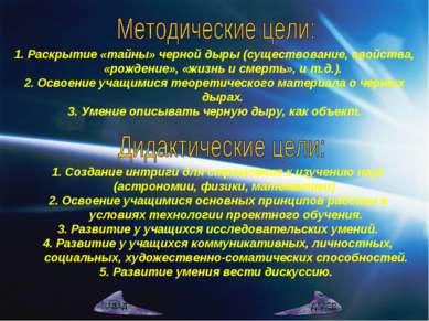 1. Раскрытие «тайны» черной дыры (существование, свойства, «рождение», «жизнь...