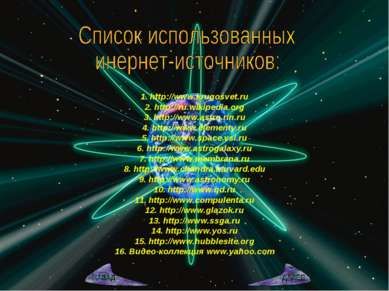 1.http://www.krugosvet.ru 2.http://ru.wikipedia.org 3.http://www.astro.rin...