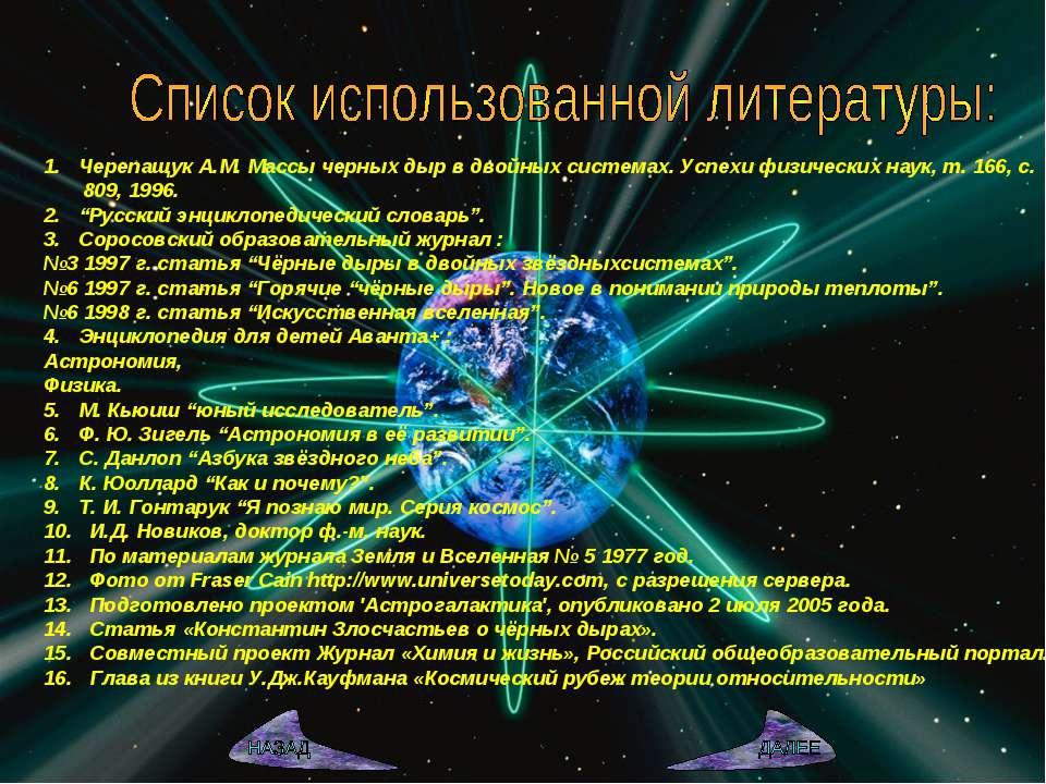 1. Черепащук А.М. Массы черных дыр в двойных системах. Успехи физических наук...