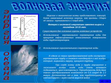 Морские и океанические волны представляют, пожалуй, более заманчивый источник...