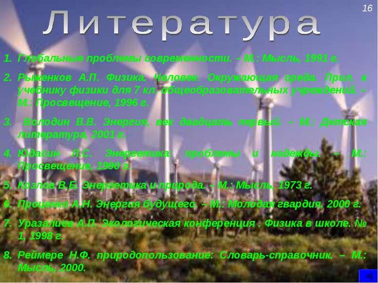 Глобальные проблемы современности. – М.: Мысль, 1991 г. Рыженков А.П. Физика....