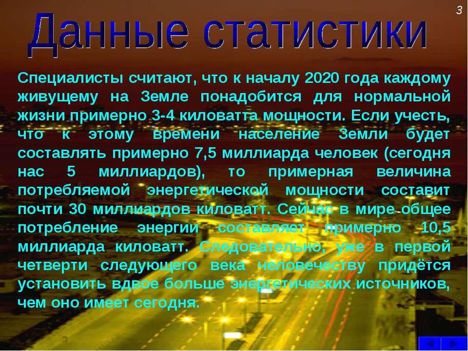 Специалисты считают, что к началу 2020 года каждому живущему на Земле понадоб...