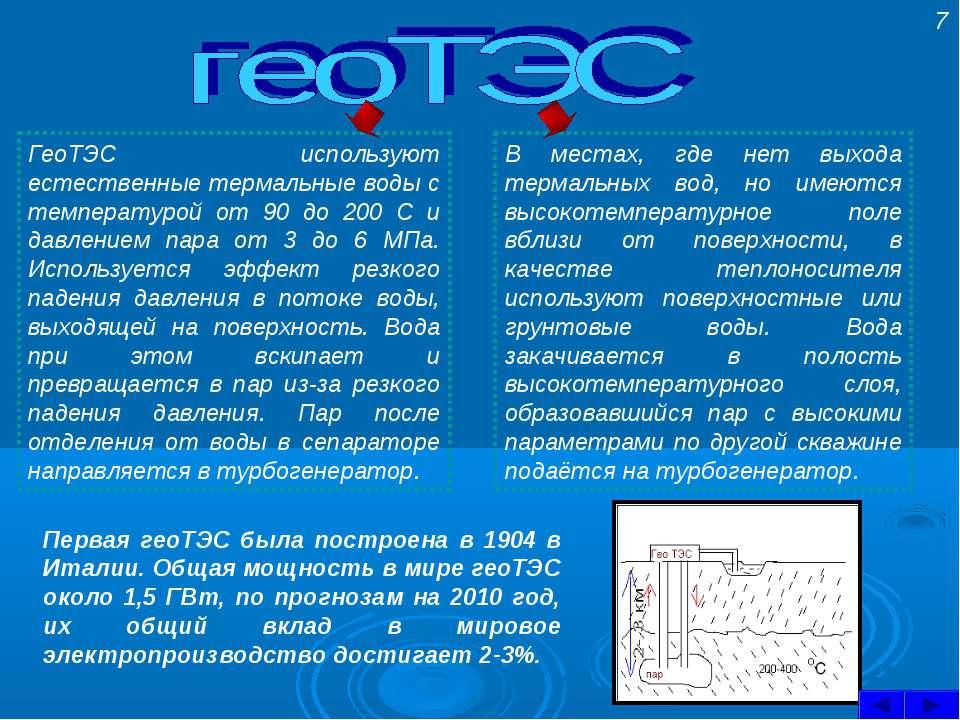 ГеоТЭС используют естественные термальные воды с температурой от 90 до 200 С ...
