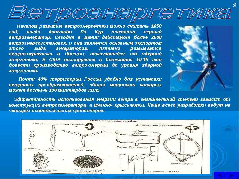 Началом развития ветроэнергетики можно считать 1850 год, когда датчанин Ла Ку...