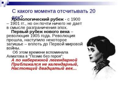 Хронологический рубеж - с 1900 – 1901 гг., но он почти ничего не дает в смысл...