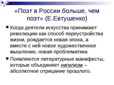 «Поэт в России больше, чем поэт» (Е.Евтушенко) Когда деятели искусства приним...