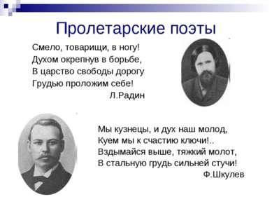 Пролетарские поэты Смело, товарищи, в ногу! Духом окрепнув в борьбе, В царств...