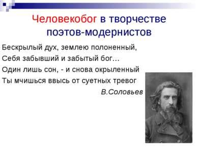 Человекобог в творчестве поэтов-модернистов Бескрылый дух, землею полоненный,...