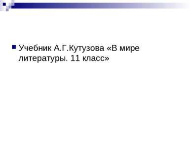 Учебник А.Г.Кутузова «В мире литературы. 11 класс»