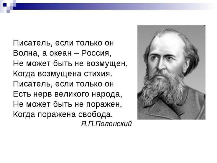 Писатель, если только он Волна, а океан – Россия, Не может быть не возмущен, ...