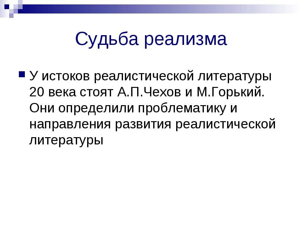 Судьба реализма У истоков реалистической литературы 20 века стоят А.П.Чехов и...