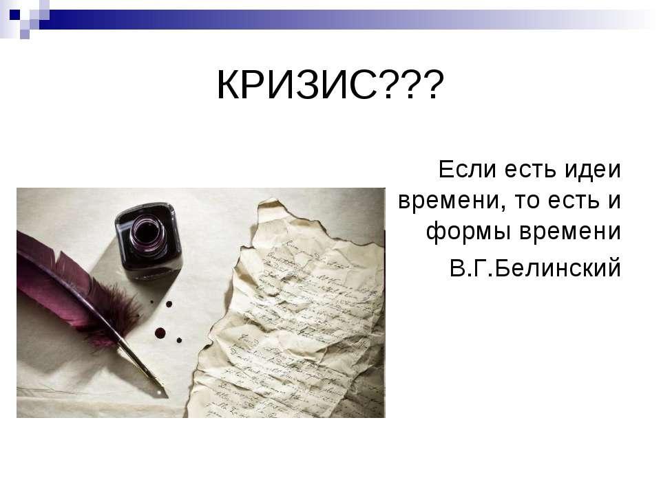 КРИЗИС??? Если есть идеи времени, то есть и формы времени В.Г.Белинский