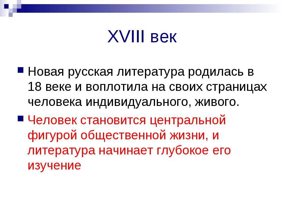 XVIII век Новая русская литература родилась в 18 веке и воплотила на своих ст...