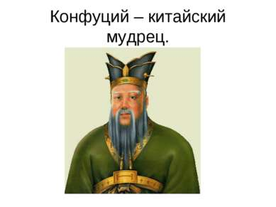 Конфуций – китайский мудрец.