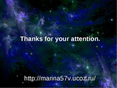 Thanks for your attention. http://marina57v.ucoz.ru/