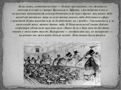 Безусловно, взяточничество — деяние преступное, его механизм описывался ещё в...