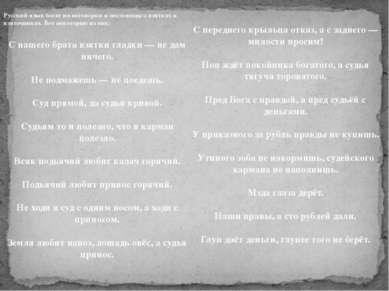Русский язык богат на поговорки и пословицы о взятках и взяточниках. Вот неко...