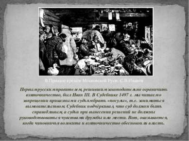 Первым русским правителем, решившим законодательно ограничить взяточничество,...