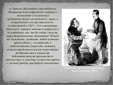 Чиновник и проситель. Карикатура. Первая половина XIXв. в «Записке Высочайше...