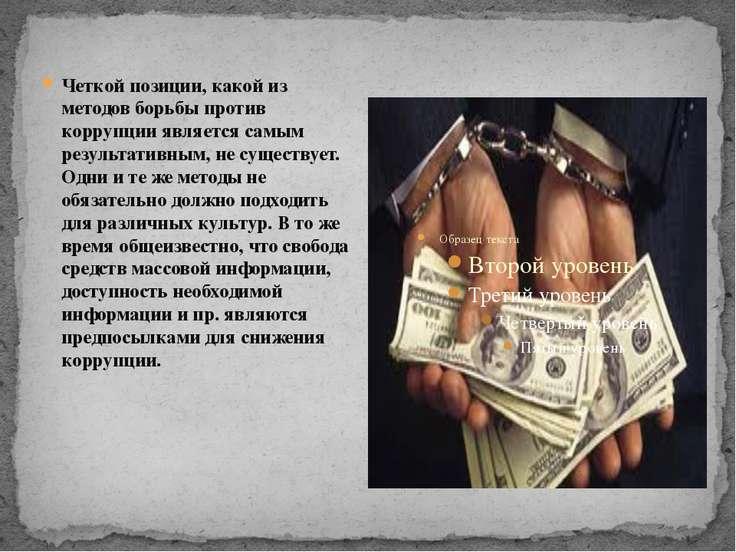 Четкой позиции, какой из методов борьбы против коррупции является самым резул...