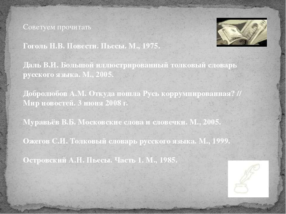 Советуем прочитать  Гоголь Н.В. Повести. Пьесы. М., 1975.  Даль В.И. Бо...