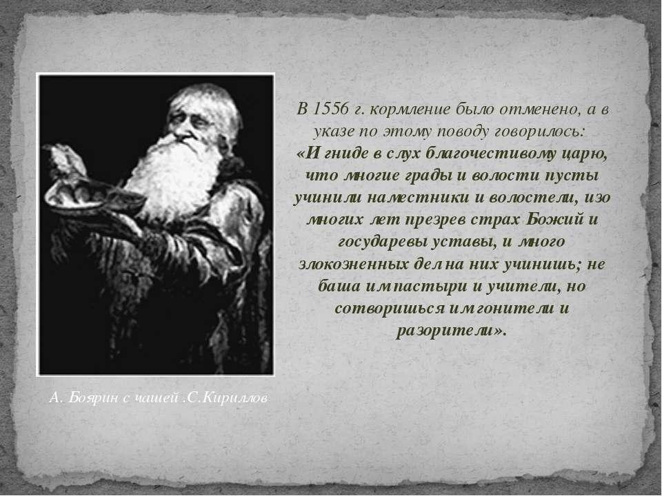 А. Боярин с чашей .С.Кириллов В 1556 г. кормление было отменено, а в указе по...