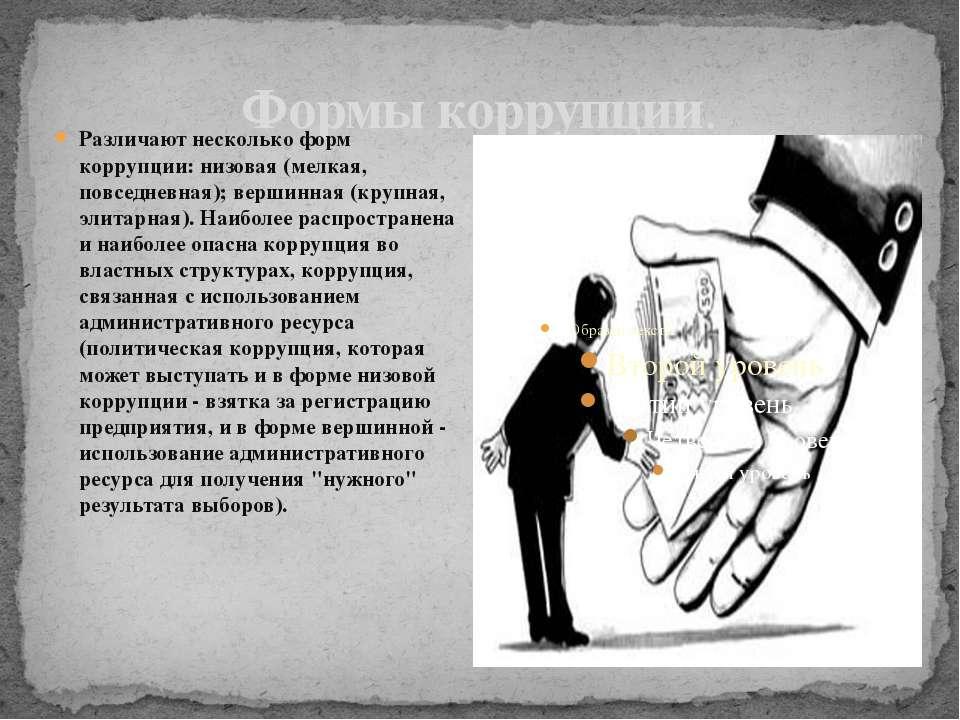 Формы коррупции. Различают несколько форм коррупции: низовая (мелкая, повседн...