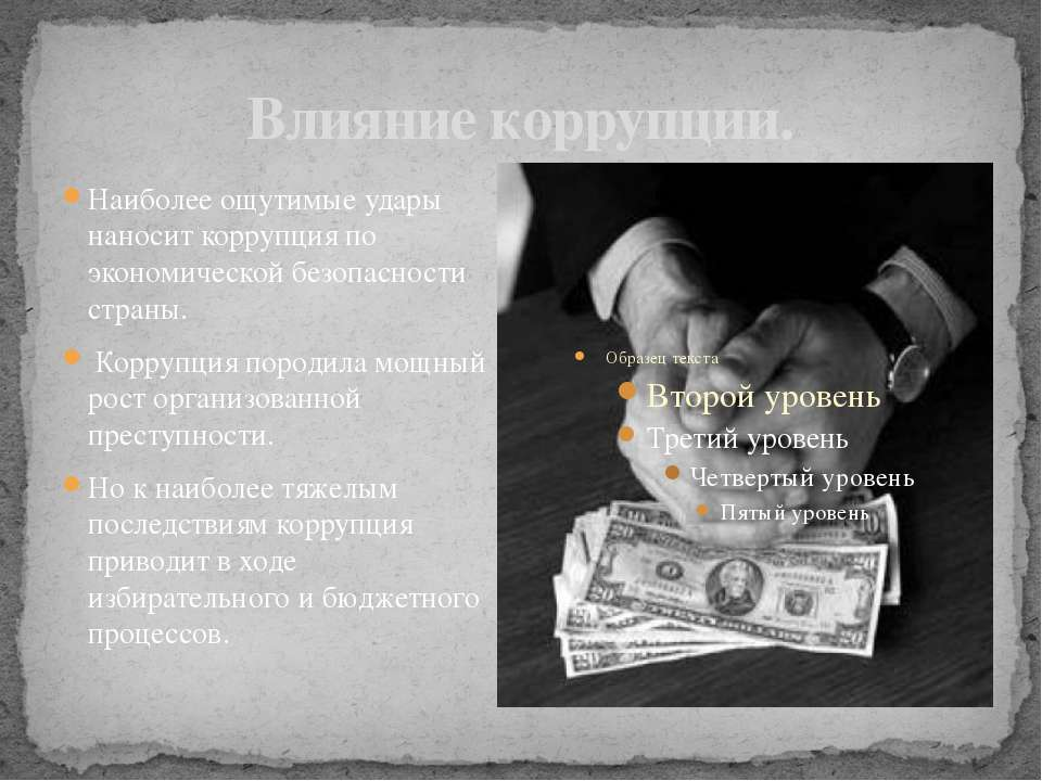 Влияние коррупции. Наиболее ощутимые удары наносит коррупция по экономической...