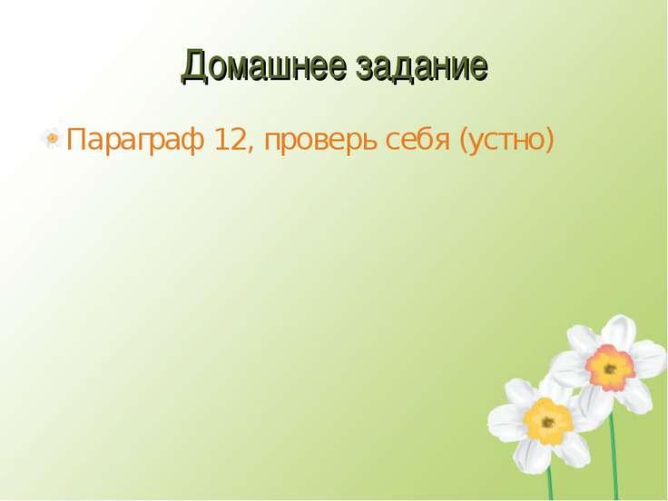 Домашнее задание Параграф 12, проверь себя (устно)