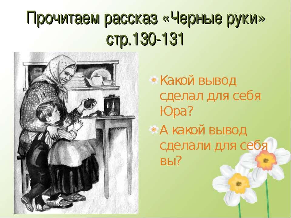 Прочитаем рассказ «Черные руки» стр.130-131 Какой вывод сделал для себя Юра? ...