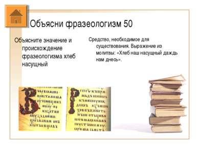 Объясни фразеологизм 50 Объясните значение и происхождение фразеологизма хлеб...