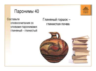 Паронимы 40 Составьте словосочетания со словами-паронимами: глиняный - глинис...